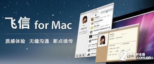 6.14佳软推荐:首个飞信Mac版正式上线