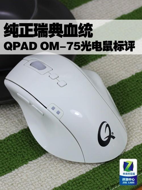 纯正瑞典血统 QPAD OM-75光电鼠标评测