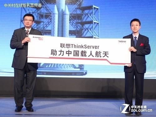 联想ThinkServer助载人航天圆满成功