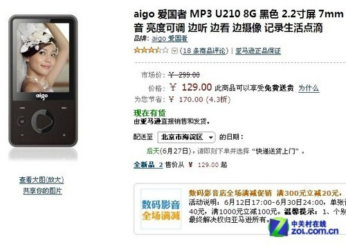 7mm超薄机身 爱国者U210亚马逊129元促销