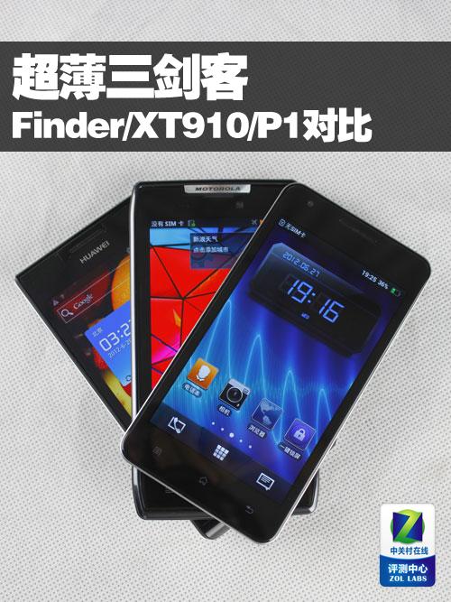超薄三剑客 Finder/XT910/Ascend P1对比
