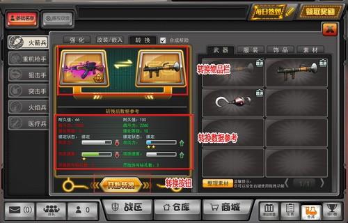网游《大冲锋》合成系统 介绍和攻略