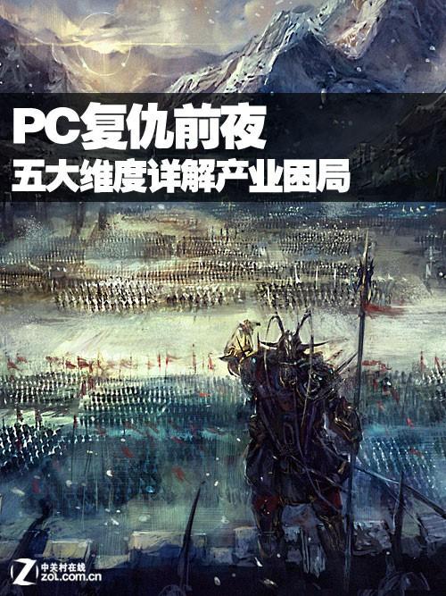 复仇前夜:五大维度详解上半年PC困局