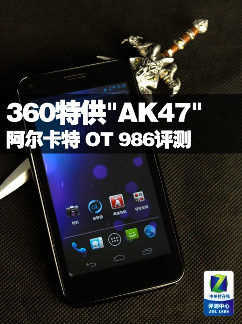 """360特供机""""AK47"""" 阿尔卡特 OT 986评测"""