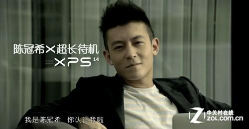 陈冠希代言 戴尔XPS 14真机曝光(组图)