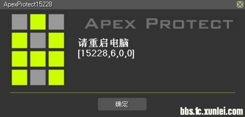 《大冲锋》关于 APEX加载失败问题的解决办法