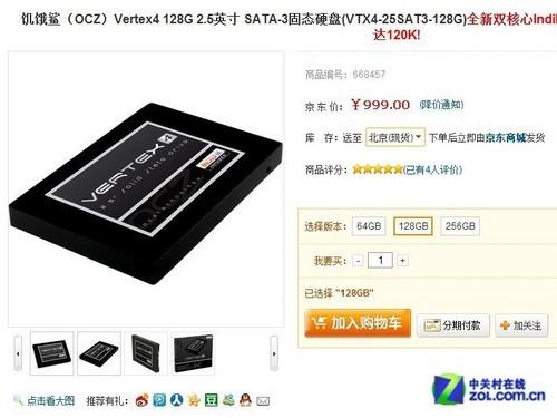 1.4固件全面强化 京东OCZ/Vertex4热卖
