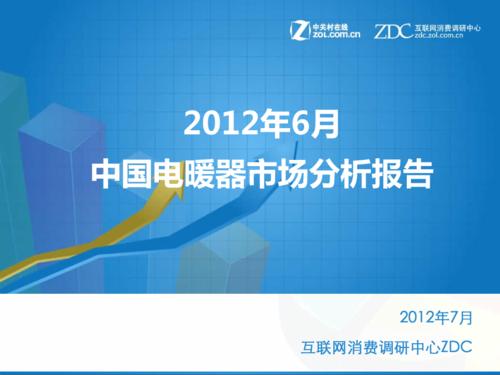 2012年6月中国电暖器市场分析报告