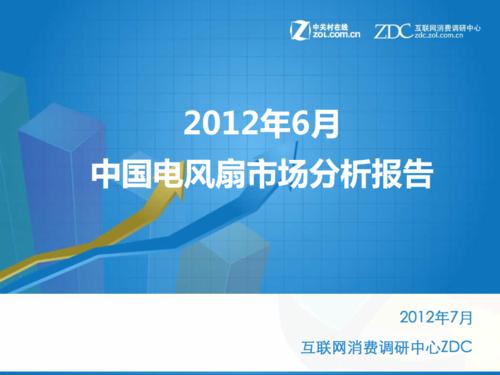 2012年6月中国电风扇市场分析报告