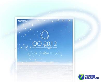 QQ2012 Beta3又迎更新