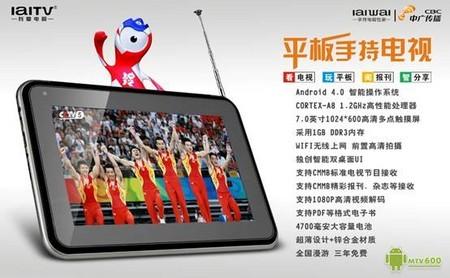 智分享  看奥运  爱华MTV600平板手持电视