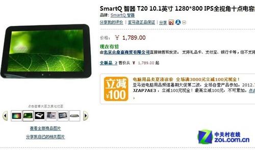 强劲1.5GHz双核 智器T20亚马逊售1789元