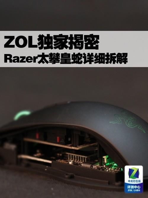 ZOL独家揭密 Razer太攀皇蛇详细拆解