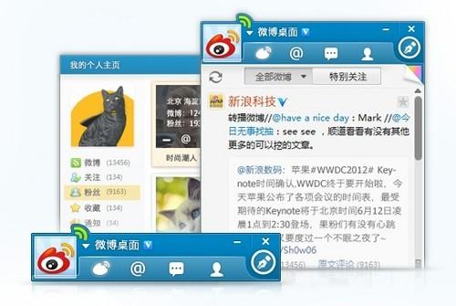 新浪微博桌面2012发布