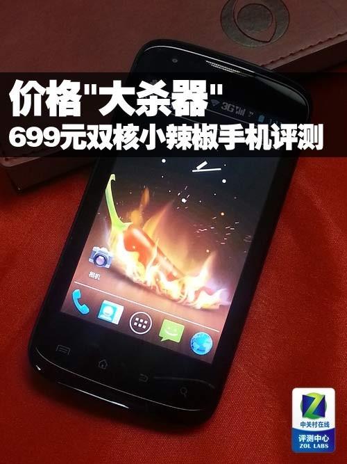 """价格""""大杀器"""" 699元双核小辣椒手机评测"""