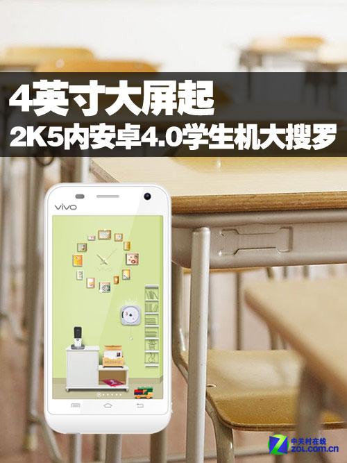 4�即笃疗� 2K5内安卓4.0学生机大搜罗