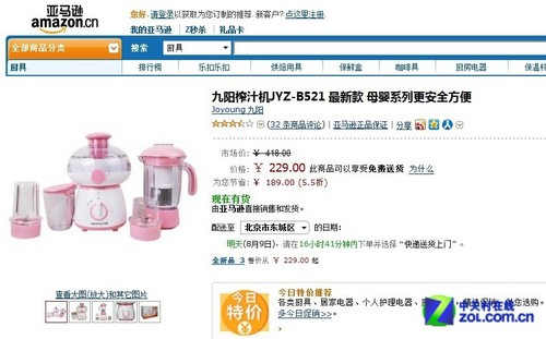 专为母婴设计 九阳榨汁机促销价229元