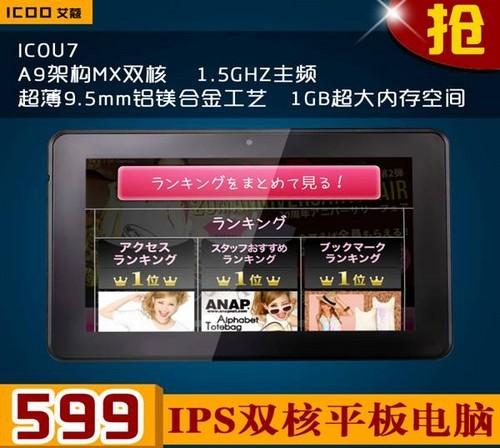 16G/599元双核IPS艾蔻ICOU7一剑封喉