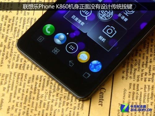 5吋大屏+强劲四核 联想乐Phone K860图赏