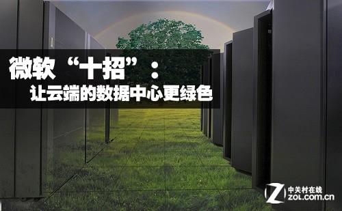 """微软""""十招"""":让云端的数据中心更绿色"""