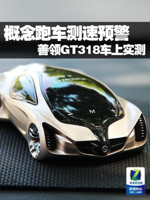 概念跑车测速预警 善领GT318车上实测