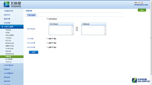 飞鱼星VE760W上网行为管理配置界面大图