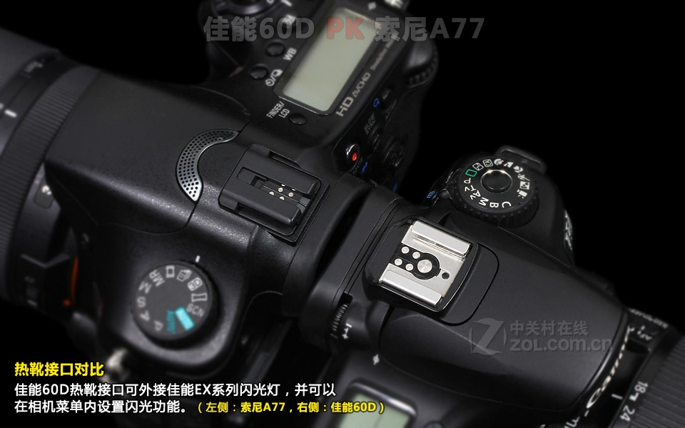 【高清图】佳能(canon)60d(单机)对比图解