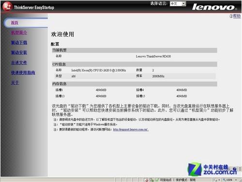 联想ThinkServer RD630 能效最优服务器