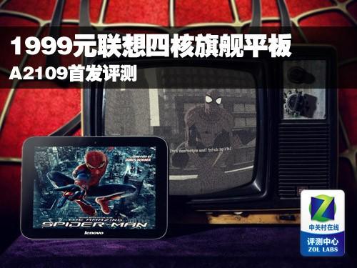 1999元联想四核旗舰平板 A2109首发评测