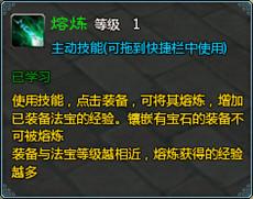 仙侠世界游戏基础资料详解 新人上手指导