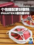 欧洲品牌代工出身 PHANTEKS散热器实测