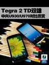 Tegra 2 TD˫�� ����U930/U970�Ա�ͼ��