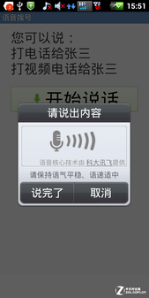 预装名片全能王 酷派8950商务功能评测