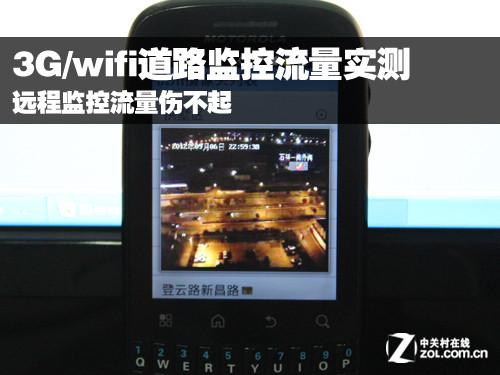 流量伤不起 3G与wifi道路监控流量实测
