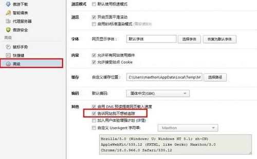 傲游浏览器隐私安全有诀窍 带刀护卫防追踪
