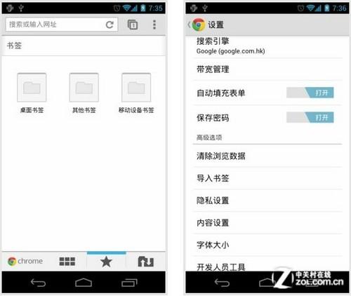 9.13安卓应用推荐:傲游Pad版畅游网络