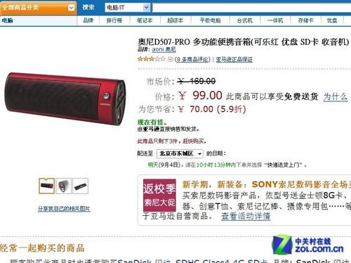 亚马逊特价 奥尼多功能便携音响仅99元