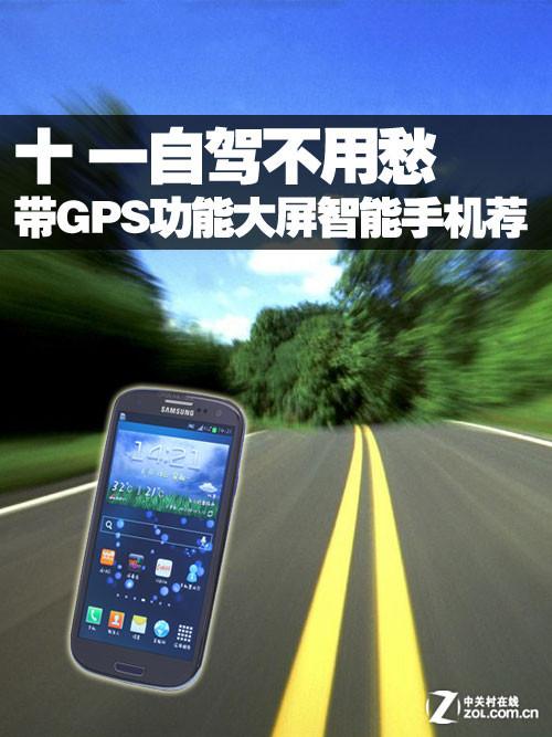 十一自驾不用愁 带GPS功能大屏智能机荐