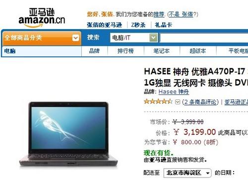i7芯高性价比 神舟A470P亚马逊3199元