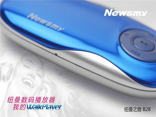国货精品 纯音享受 199元MP3播放器Newsmy B28