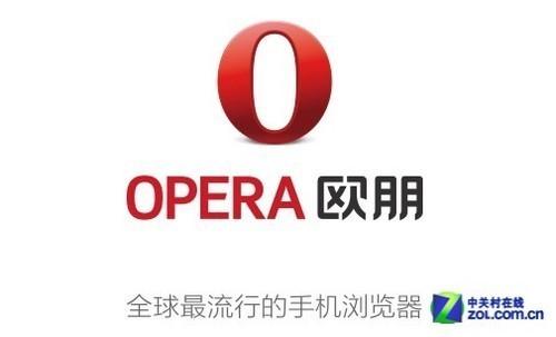 时隔4个月更新 欧朋Opera Mini7.0登陆中国_Opera / 欧朋浏览器_cnBeta.COM