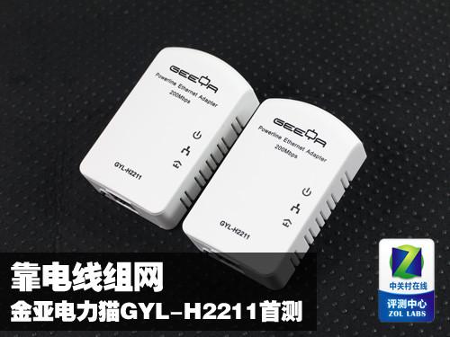 靠电线组网 金亚电力猫GYL-H2211首测