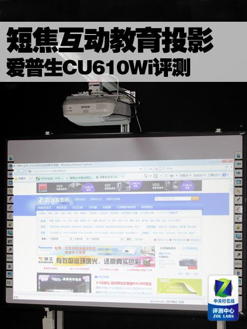 短焦互动教育投影 爱普生CU610Wi评测