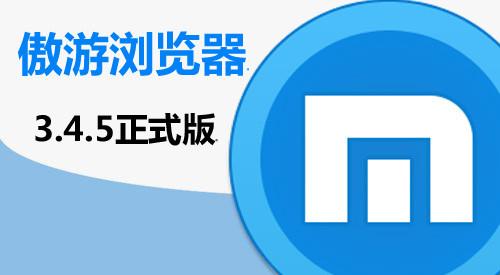 傲游浏览器3.4.5正式版发布 稳定又安全