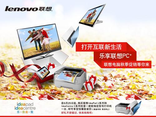 联想电脑秋季促销海报