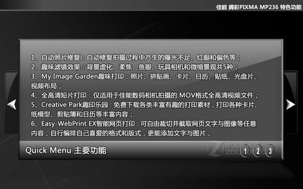 佳能mp236-商品图片展示-中关村商城
