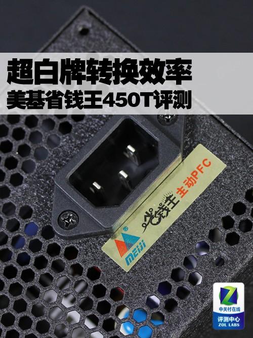 超白牌转换效率 美基省钱王450T评测