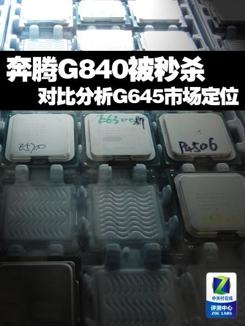 奔腾G840被秒杀 对比分析G645市场定位