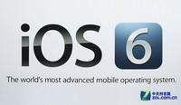 传iOS6.0.1将在今晚苹果发布会上推出