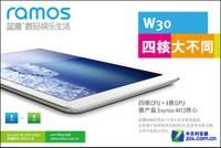 四核A9硬碰硬 蓝魔W30对比三星Note10.1